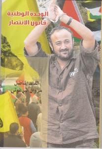 وثيقة الوفاق الوطني الرواية الكاملة